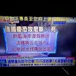 報導法國恐攻 電視台誤報尼斯湖水怪在尼斯