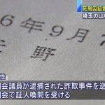 死囚的告白》獄中黑道組長自曝殺人犯行 日本警方展開大規模搜索
