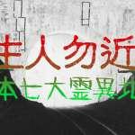 有片》農曆七月涼涼的!日本7大凶惡靈異景點,出國玩最好避開這些地方⋯