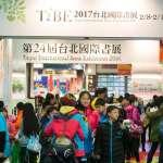 台北國際書展徵展開跑 邀出版人共創「書與空間的邂逅」