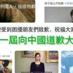台灣發起「向中國道歉大賽」,中國人也搶參加!那些他們不敢大聲說的真心話…