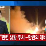抗議美韓部署「薩德」 北韓今晨朝日本海再射3枚飛彈