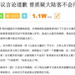 談話節目惹怒中國官媒 中天聲明道歉:網友誤解