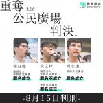 「香港眾志」秘書長黃之鋒煽動、參與非法集會罪名成立 恐影響9月選戰