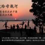 萬人連署救夕陽 立即停建淡江大橋