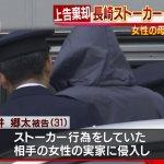 今年判死第6例》日本最高法院駁回上訴 長崎騷擾殺人案被告死刑定讞