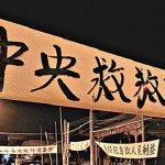 思沙龍》十萬分之一中國人的絕望與希望紀實:紀錄片《烏坎三日》