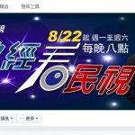 「正晶」8月22日轉台民視重啟燈號 新節目以「獨立建國」為目標