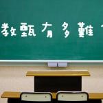 明明覺得自己每一題都會寫,分數卻那麼低,台灣的「教師甄試」到底有多難考?