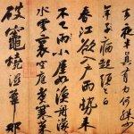 【莊翰銘專欄】奉獻生命於藝術,中國書畫博大精深