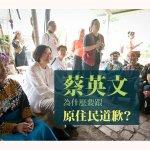 懶人包:蔡英文為什麼向原住民道歉?