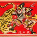 你聽過武藏跟小次郎,但你知道日本曾有10%人口是武士嗎?日本武士的十件事