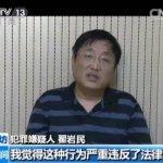 中國「709大抓捕」首次判決出爐 維權人士翟岩民「被認罪」