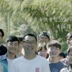 你知道什麼是勵青嗎?他們正在改變台灣