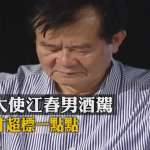 駐星代表酒駕惹議》北市社會局長:請江春男替司馬文武「保留一世名聲」