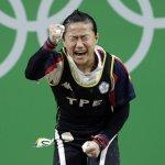 台灣奧運史上第5金牌到手!國際舉重總會證實 陳葦菱躍升北京奧運金牌