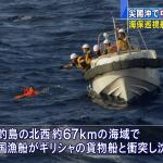 釣魚台敏感海域》中國漁船碰撞希臘貨輪沉沒 日本海上保安廳馳援 6獲救、8失蹤