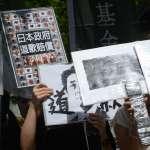 觀點投書:正視慰安婦人權歷史,是台灣性別教育的第一步