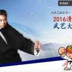 南韓要辦「武術奧運」 2016清州武藝大師大會9月登場