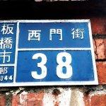 台灣有多少消失的歷史?一條散步路徑,看見連板橋人都不太熟的板橋城