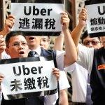 Uber連補帶罰共欠1億3550萬,財長:不是沒繳稅 是沒繳夠