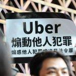 Uber給蔡英文公開信 交通部回應:創新也該公平競爭