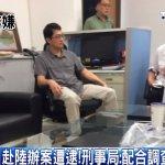 台警赴中緝毒未通報遭拘留25天 刑事局:違反規定將記小過