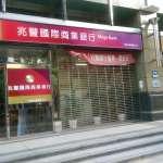 雷倩專文:再論兆豐裁罰案─反恐反洗錢 台灣準備好了嗎?