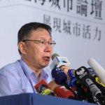 雙城論壇》尊重大陸的堅持,柯文哲:也希望大陸尊重台灣對民主自由的堅持