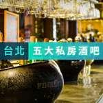 喝酒一定要來這裡!台北5間神祕私房酒吧,老外都推薦