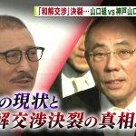 日本最大黑幫「山口組」分裂大火拚 逾900人被捕情勢緊繃