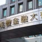「六大疏失」讓兆豐重罰57億元 行政院:應向失職董事提起追償