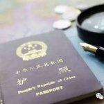 萬延海專欄:我的中國之邊之旅─這本護照該換了嗎?