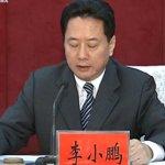 中共地方大員紛遭撤換 傳李鵬之子進京做部長、十九大入局確認無望