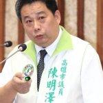 民進黨懲處停權1年,涉賭議員辭中評委