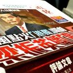 香港立法會選舉在即 親北京港媒炮轟梁振英「助長港獨」