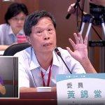 年改會》考委黃錦堂:「從優逆算」從海關擴大為全體公務員適用並不合理