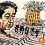 趨勢專欄:貨幣政策、財政刺激?日本解命良藥在何方