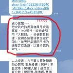 怕被懂大數據的唐鳳查到?九三大遊行動員令籲警消關手機