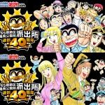 連載40年!日本超長壽漫畫《烏龍派出所》本月17日畫下完結篇