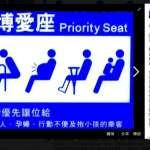 「弟弟請你站起來,博愛座不是你能坐的」視障生搭車遭婦人逼讓座