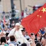 瑞典來鴻》教廷有令 信徒有所不受─梵蒂岡與中國地下教會