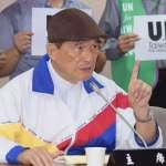 入聯宣達團訪美 蔡明憲:美國從不承認台灣是中國一部分