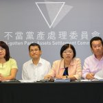 國民黨提領5.2億元,永豐銀:依據不當黨產處理條例,須凍結銀行帳戶