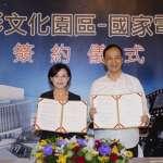 文化部與新北市簽約,國家電影中心拍板定案