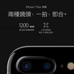 今天要訂哪一款?先來看看iPhone 7 Plus雙鏡頭多厲害!