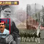 歷史上的這一周》戰爭與和平:倫敦大轟炸、首位美國士兵公開出櫃、俄國文豪托爾斯泰誕生
