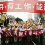「要陸客、來台灣」 觀光業萬人大遊行 業者:之後恐有裁員潮