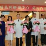 台北榮總乳房醫學中心啟用 一站式整合造福千萬患者