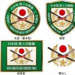 日本陸上自衛隊徽放武士刀惹議 反對民眾:讓人聯想到二戰日軍